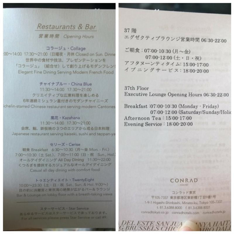conrad tokyo restaurants